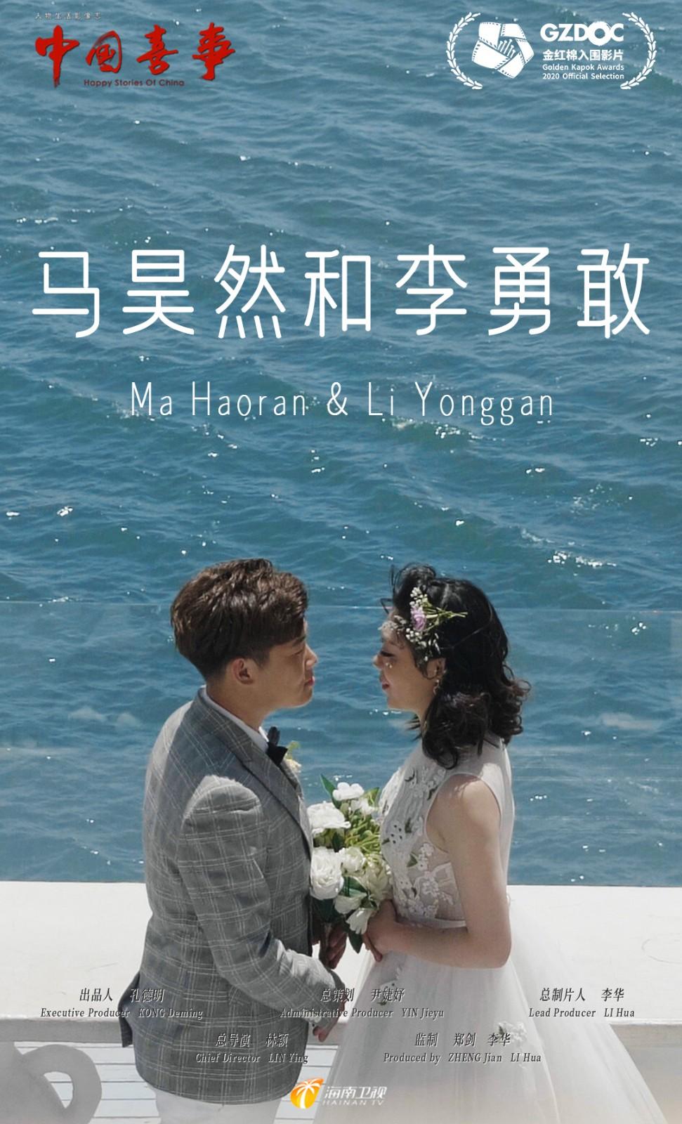 《中国喜事-马昊然和李勇敢》竖版海报.jpg