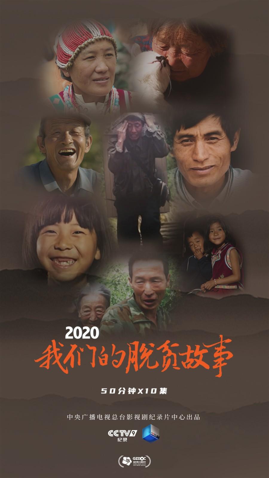 《2020 我们的脱贫故事》海报.jpg