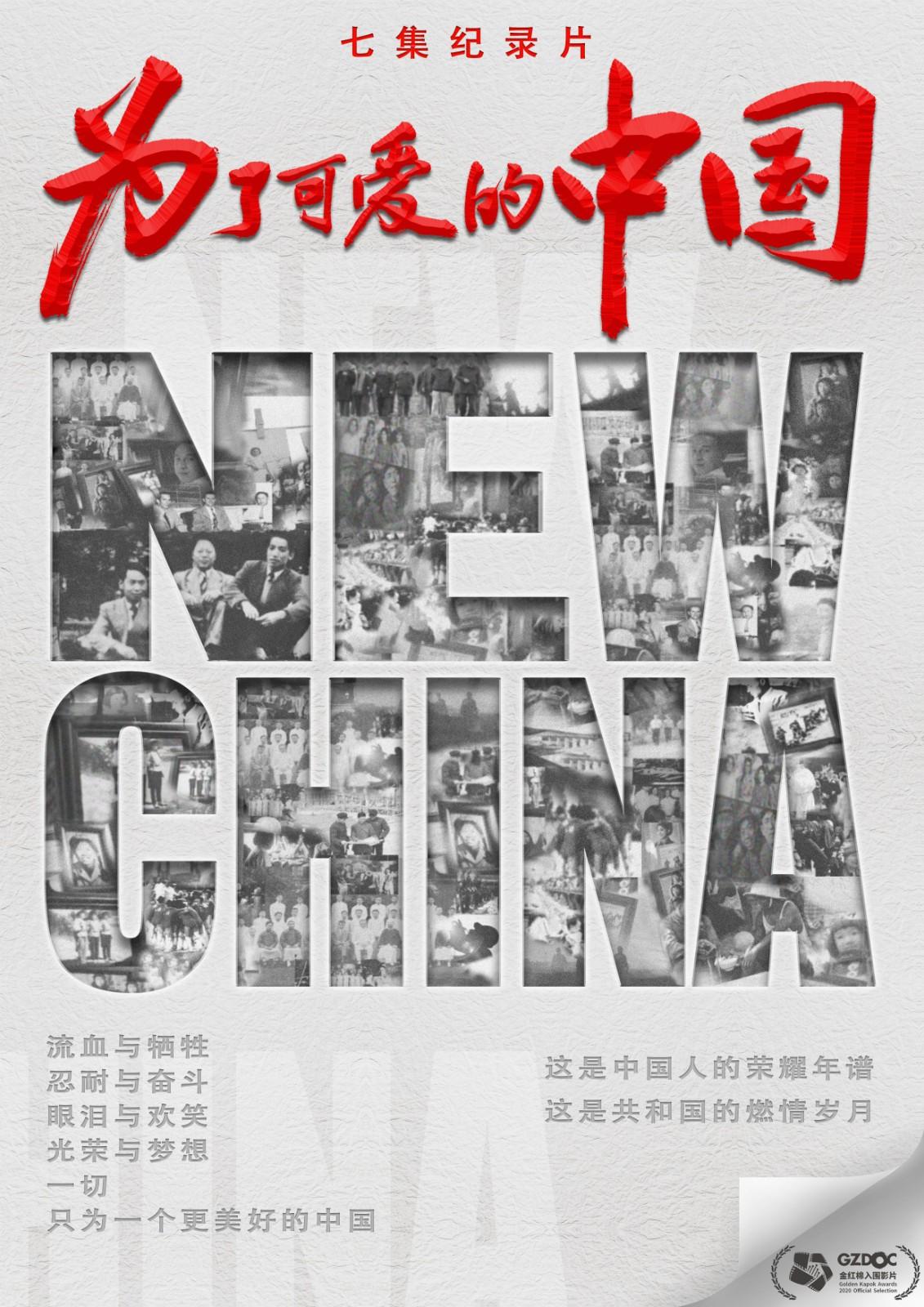 为了可爱的中国 海报.jpg